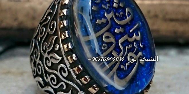 صورة خاتم فلك القمر لجلب الحبيب والمحبة والقبول رقم شيخة روحانية 0096176904084