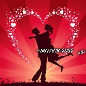 صورة جلب الحبيب للزواج طريقة مضمونة شيخة نور الصادقة 0096176904084