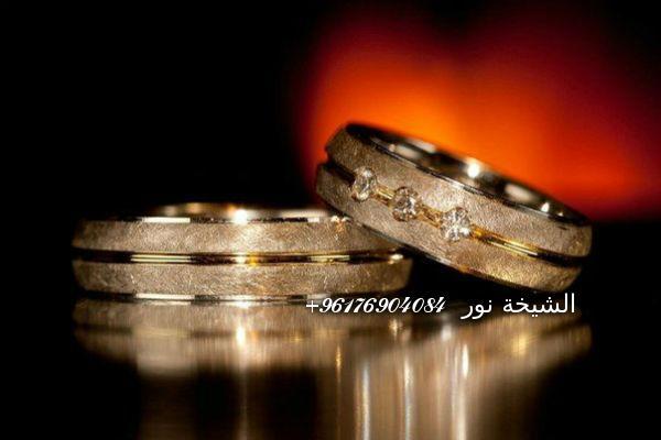 صورة جلب الرجال لكل مطلقه و تريد الزواج رقم شيخة روحانية 0096176904084