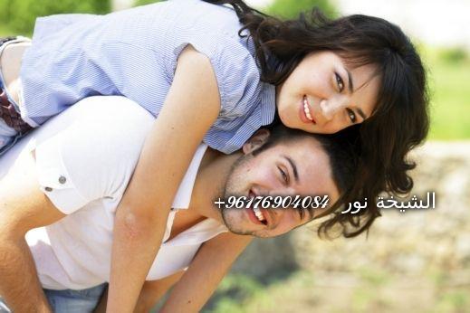 صورة جلب الحبيب للمرأة العربية شيخة نور الصادقة 0096176904084