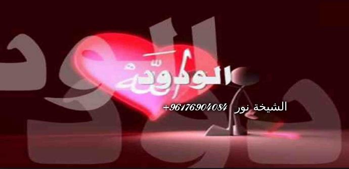 صورة جلب الحبيب باسم الله الودود,رقم شيخة روحانية 0096176904084