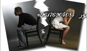 صورة طريقة تجمع المتخاصمين والمتشاجرين(مجرب)الشيخة نور الصادقة 0096176904084