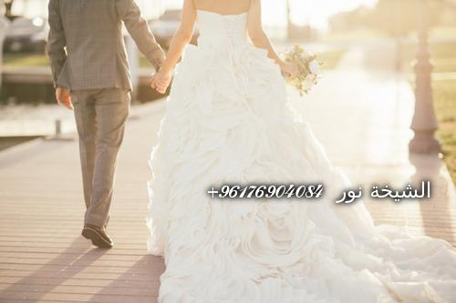 صورة زواج البنت والله مجرب مرار وتكرارا الشيخة نور الصادقة 0096176904084