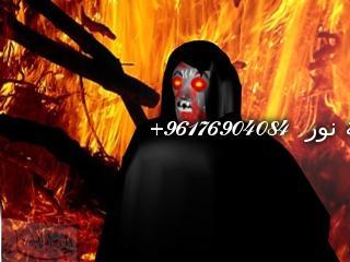 صورة جلب الحبيب بالعفريت جبلوث ابن الثونش من خدام رقم شيخة روحانية 0096176904084