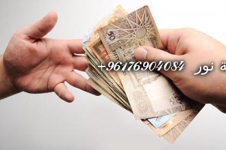 صورة لرد الديون وسرعة سدادها مجربة شيخة روحانية مضمونة 0096176904084