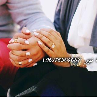 صورة جلب حبيبك لزواجك فورا الشيخة نور الصادقة 0096176904084