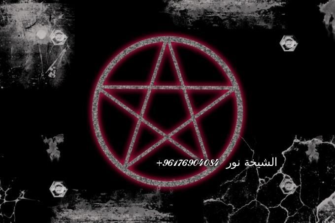 صورة السحر الأسود وخصائصه شيخة روحانية مضمونة 0096176904084