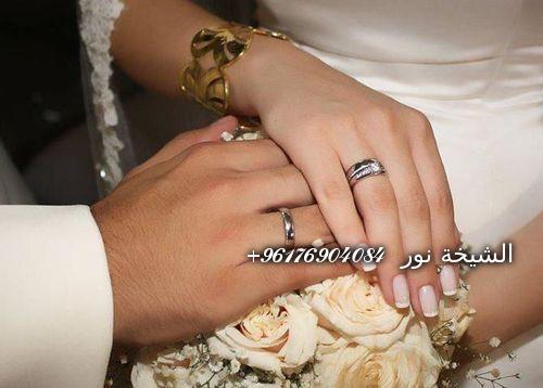 صورة علاج قبول وتسهيل زواج سريع خاص الشيخة نور الصادقة 0096176904084