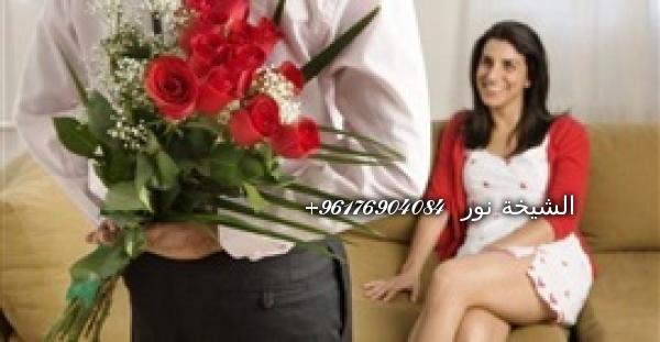 صورة لارجاع زوجك لو مطلقك فى الحال الشيخة نور الصادقة 0096176904084
