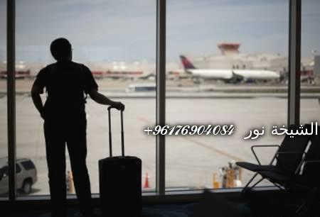 صورة لمنع المسافر من السفر شيخة روحانية مضمونة 0096176904084