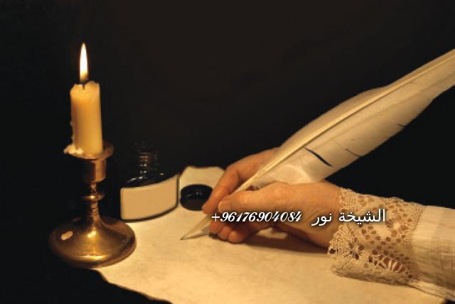 صورة جلب وتهيج ومحبة كسريان النار الشيخة نور الصادقة 0096176904084
