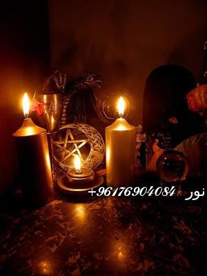 صورة جلب  الحبيب بالسحر المغربي خطير ومجرب الشيخة نور الصادقة 0096176904084