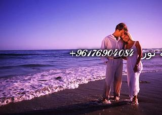 صورة محبة وجلب لرد المطلقة شيخة روحانية مضمونة 0096176904084