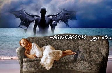 صورة تاثير الجن العاشق على المراة المتزوجة الشيخة نور الصادقة 0096176904084