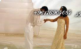 صورة السحر الجزائري لجلب الحبيب الشيخة نور الصادقة 0096176904084