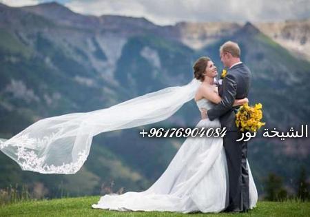 صورة جلب الجبيب والزوج الهاجر زوجته اكيد ومجرب وأبدي الشيخة نور الصادقة 0096176904084