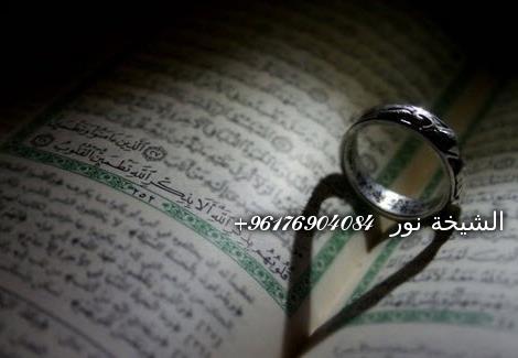 صورة أيات للزواج خلال شهر الشيخة نور الصادقة 0096176904084