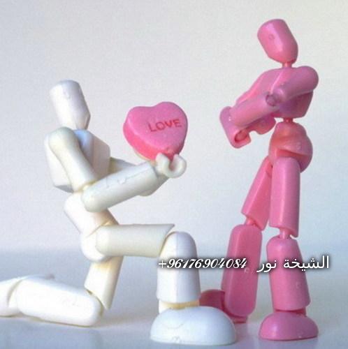 صورة للمحبة بينك وبين أي إنسان ذكر أو أنثى شيخة نور الصادقة 0096176904084