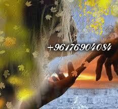 صورة جلب ومحبة فى طريق المطلوب الشيخة نور الصادقة 0096176904084
