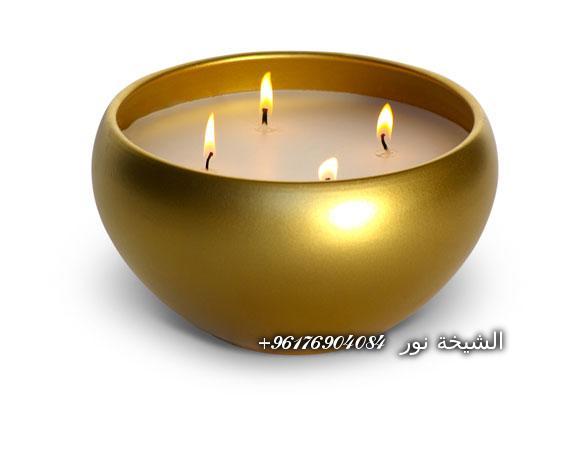 صورة جلب الحبيب برباعية الشموع الشيخة نور الصادقة 0096176904084