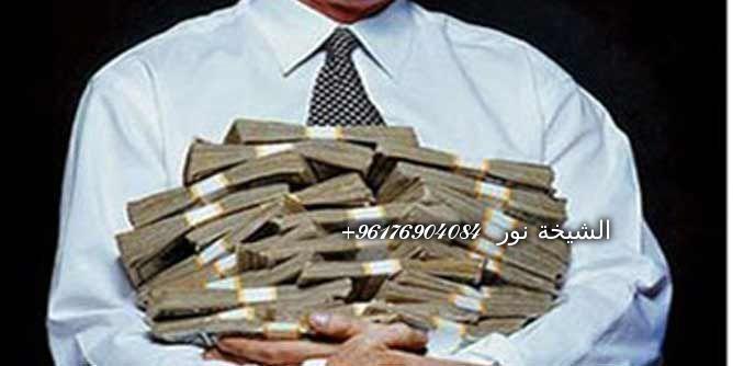 صورة جلب المال بالروحنيات فعال جدا وصحيح الشيخة نور الصادقة 0096176904084