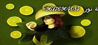 صورة جلب الحبيب بالليمون سريع-أكبر شيخة روحانية في العالم0096176904084
