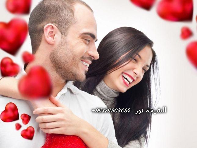 صورة إرجاع الزوج او الزوجه يوم الثلاثاء رقم شيخة روحانية مضمونة 0096176904084