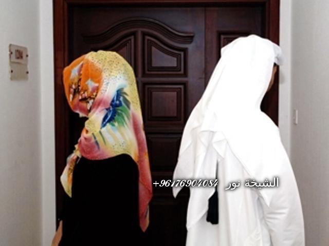 صورة إرجاع الزوجة المطلقة السعودية الى زوجها-الشيخة نور الروحانية بانتظار اتصالك لتحل لك كافة المشاكل 0096176904084