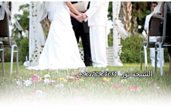 صورة لسرعة الزواج مجربه-رقم شيخة روحانية نور0096176904084