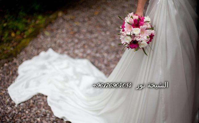 صورة لزواج كافة النساء دعوة عجيبة-أكبر شيخة روحانية في العالم0096176904084