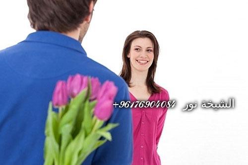 صورة جلب قوي فوري-أكبر شيخة روحانية في العالم العربي0096176904084