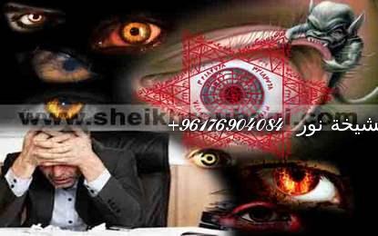 صورة علاج مجرب وهام للحسد والعين والنظرة الشيخة نور الصادقة 0096176904084
