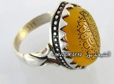 صورة خاتم روحاني لجلب النساء رقم شيخة روحانية 0096176904084