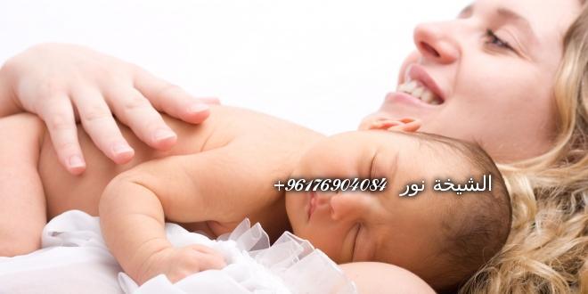 صورة لحمل العاقر مجرب من كتب الاقدمين الشيخة نور الصادقة 0096176904084