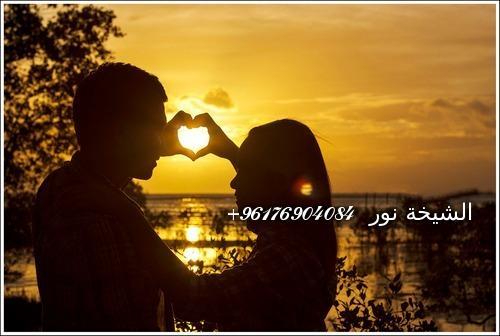 صورة جلب لقلوب العاشقين السحر المغربي الشيخة نور الصادقة 0096176904084