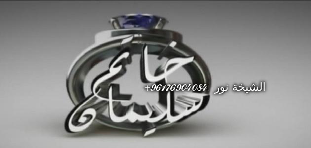 صورة شبيك لبيك خاتم سليمان بين يديك-أكبر شيخة روحانية في العالم العربي0096176904084