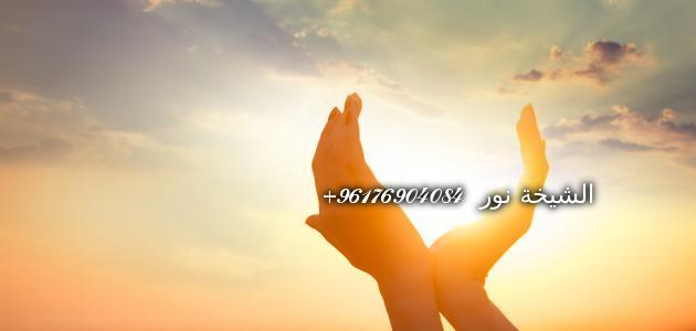 صورة ارجاع حبيب او زوج او مشكلة مادية او معنوية خاص-أقوى شيخة روحانية في العالم العربي0096176904084