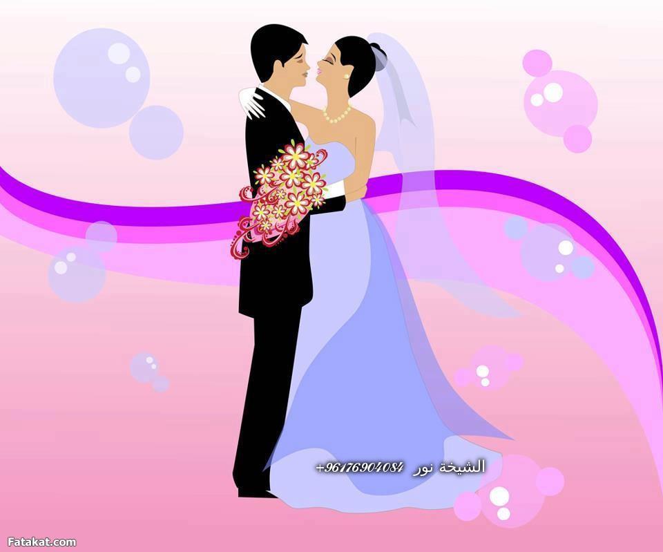 صورة للزواج سريعا مجربة-اشهر واكبر واصدق واقوى وافضل شيخة روحانية 0096176904084