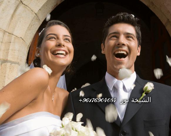 صورة لزواج الفتاة التي تاخرت في زواجها-أكبر شيخة روحانية في العالم0096176904084