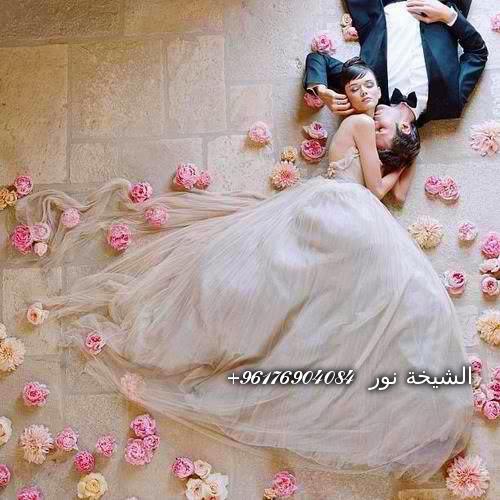 صورة جلب الحبيب البعيد للزواج-شيخة نور الصادقة 0096176904084