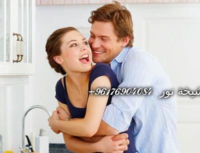 صورة لتسترجعي زوجك-شيخة نور الصادقة 0096176904084