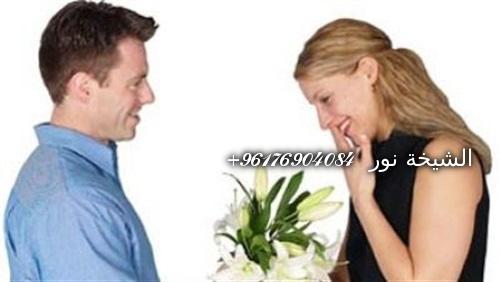 صورة لجلب الحبيب والزوج-شيخة روحانية مضمونة 0096176904084