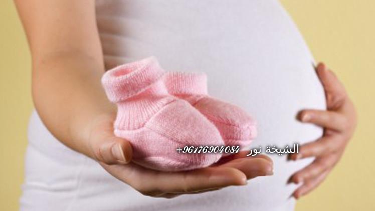صورة لإنجاب الأطفال-رقم شيخة روحانية 0096176904084