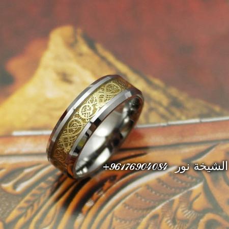 صورة كيفية عمل الخاتم الأكبر-افضل شيخة روحانية نور0096176904084
