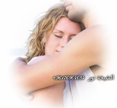 صورة الحل الفوري لسحر الحب والجلب-شيخة نور الصادقة 0096176904084