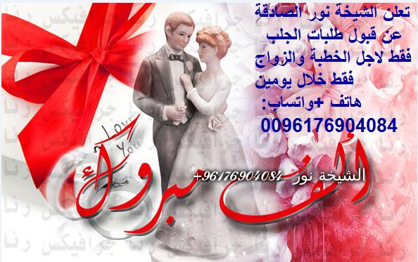 صورة جلب الحبيب بشرط الزواج-شيخة روحانية مضمونة 0096176904084