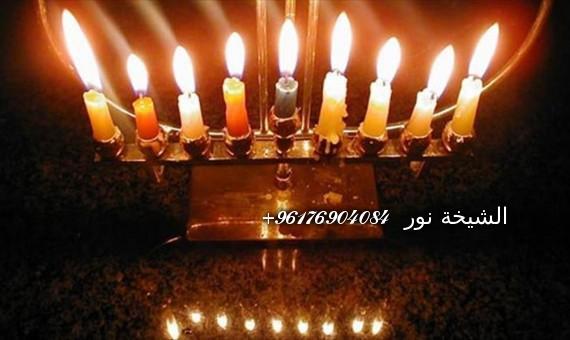 صورة تسعة شمعات ملونات تخدمها النورانيات في جلب الحبيب جديد-اقوى وافضل شيخة روحانية 0096176904084