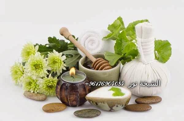 صورة علاج لجميع الامراض( خلطات خاصة)شيخة نور الصادقة 0096176904084