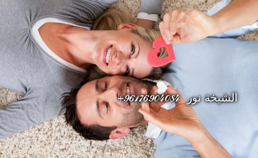 صورة المحبة الفعالة لجلب الحبيب-شيخة نور الصادقة 0096176904084