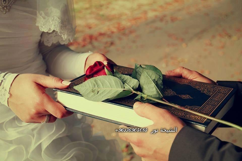 صورة زواج البائر فى اسبوع-شيخة روحانية مضمونة 0096176904084